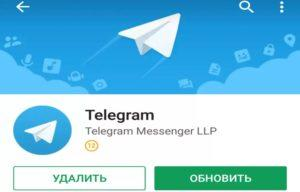 Способы русификации Telegram на телефоне с андроидом