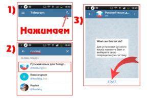 Как русифицировать Телеграм на телефоне