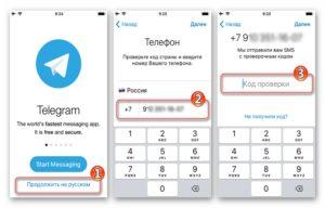 Способы русификации Телеграма на телефоне