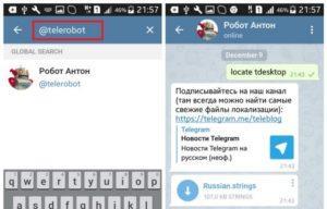 Как правильно русифицировать Телеграм на телефоне
