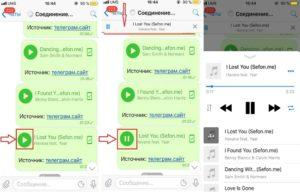 Скачивание музыки на айфон через «Телеграм»