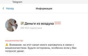 Что такое скам в Telegram