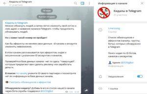 Как защититься от скама в Телеграме