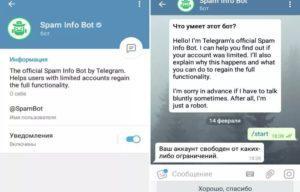 Как избавиться от спама в Telegram