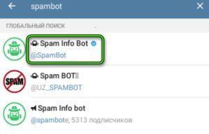 Как проверить себя на наличие спама в Телеграме