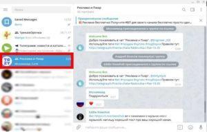Способы рассылки рекламы в Телеграме