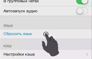 Как правильно русифицировать Телеграм на Айфон