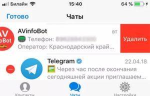 Инструкция по удалению бота в Телеграме