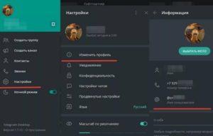 Как сменить имя в Telegram