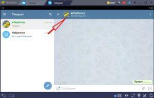 Настройки приватности в Телеграм