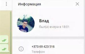 Как в Телеграме скрыть свой телефонный номер