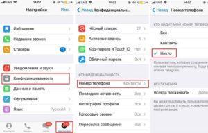 Как в Телеграме запретить просмотр своего телефонного номера