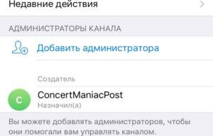 Как назначить бота администратором в канал Telegram