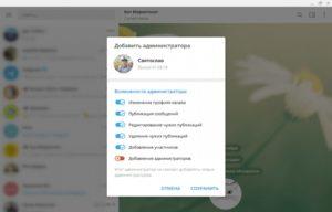 Как добавить администратора в канал Telegram