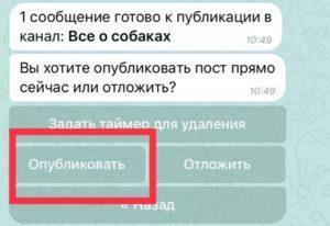 Как писать в Телеграм-канале