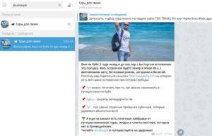 Виды рекламы в Telegram