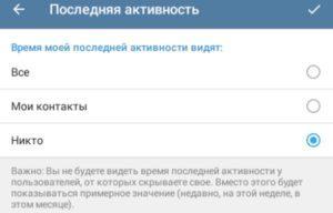 Как скрыть время посещения в Телеграме
