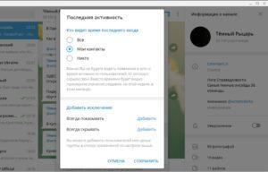 Как скрыть статус посещения для определенного контакта в Телеграм