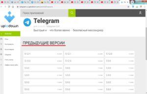 Можно ли установить предыдущую версию Телеграм