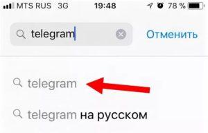 Где найти старую версию Телеграм