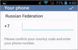 Как скачать и установить Telegram для Android