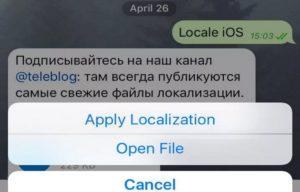 Как загрузить и установить Телеграм Х