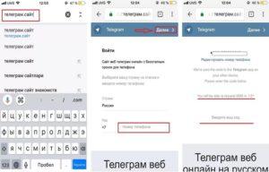 Способы установки Телеграм на Самсунг