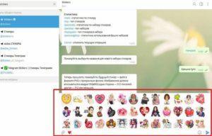 Как создавать анимированные стикеры в Телеграм