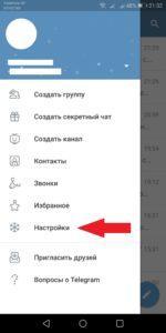 Можно ли установить черную тему в Telegram