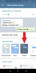Как установить Black Телеграм