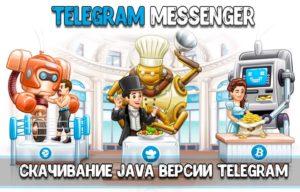 Как скачать Телеграмм на Java