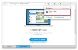 Как скачать и установить Telegram Desktop