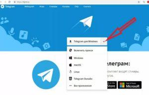 Как установить Telegram для компьютера