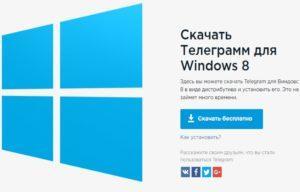 Как скачать Telegram для Windows 8