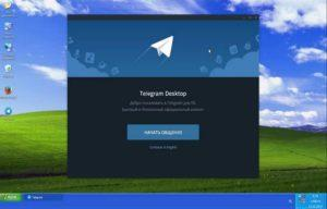 "Как установить ""Телеграм"" для Windows XP"