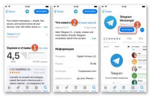 Можно ли установить Телеграм на Айфон и Айпад
