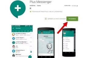 Как установить Telegram Plus