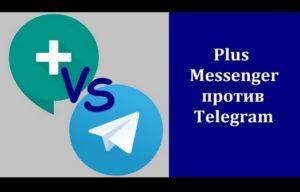 Зачем нужен Телеграм Плюс
