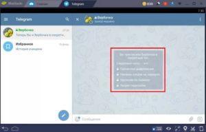"""Как пользоваться Телеграмом в браузерах """"Хром"""" и """"Яндекс"""""""