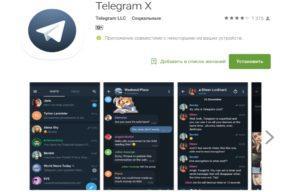 Особенности Telegram X