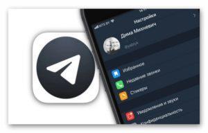 Как установивать Telegram X