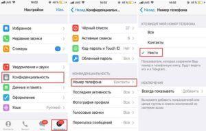 Видимость номера телефона в Telegram