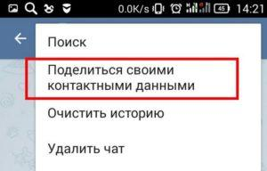 Видно ли личный номер телефона в Телеграм другим пользователям