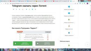 Как загрузить Telegram через торрент