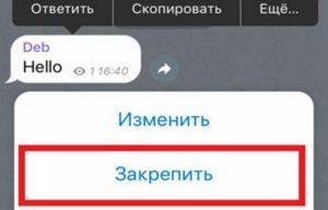Закрепление сообщения в канале и группе Telegram