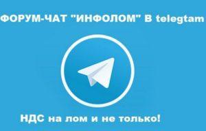 Форумы о Telegram