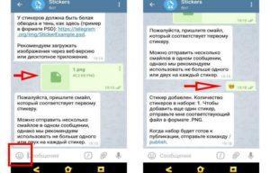 Способы довбления стикеров для Telegram
