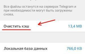 Что такое кэш в Телеграме