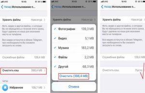 Как очистить кэш в Телеграме