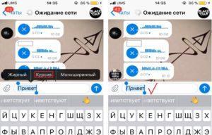 Можно ли писать курсивом в Телеграм